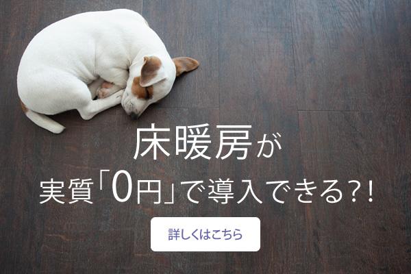 床暖房が実質「0円」で導入できる?!