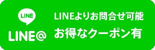 LINE LINEよりお問合せ可能 お得なクーポン有
