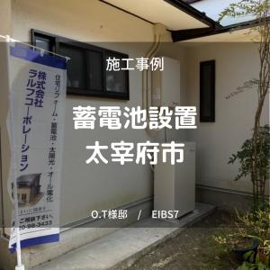 太宰府市 O様邸にて蓄電池を設置しました!