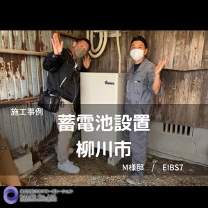 柳川市M様邸にて蓄電池を設置しました!