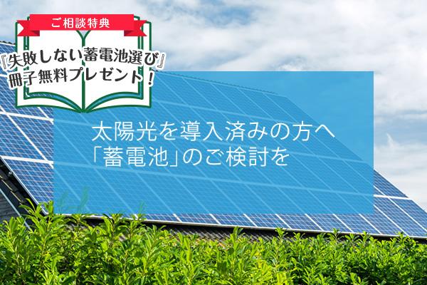 太陽光を導入済みの方へ「蓄電池」のご検討を