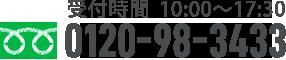 TEL:0120-98-3433 受付時間:平日 10:00~17:00