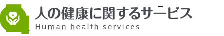 人の健康に関するサービス