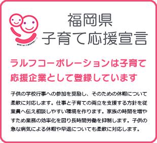 福岡県子育て応援宣言 ラルフコーポレーションは子育て応援企業として登録しています