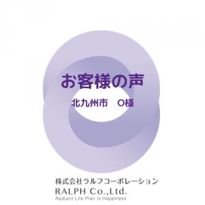 【お客様のお声】北九州市O様 蓄電システムご契約